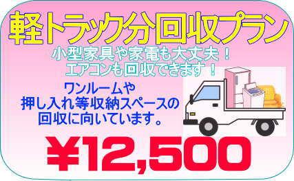 軽トラック分プラン<br /> 小型家具や家電も大丈夫!